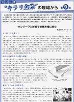 p_kikanshi05