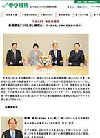 中小機構:機構について: 平成26年 新春座談会