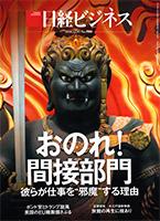 日経ビジネス201612.eps