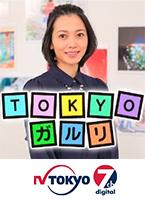 TOKYOGARURI_S2
