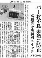 20170913_nikkankougyo