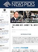 newspicks_145_3
