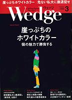 20180220_wedge