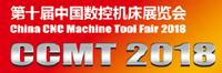 ccmt2018_logo